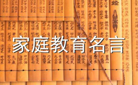 盘点七大不合理的中国式家庭教育