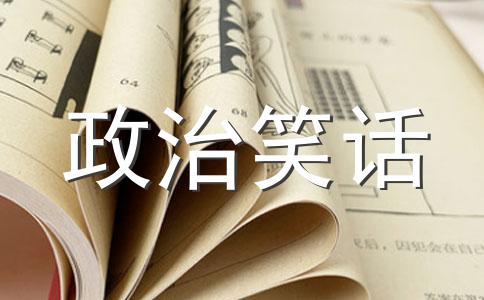 台湾总统阿扁的邮票