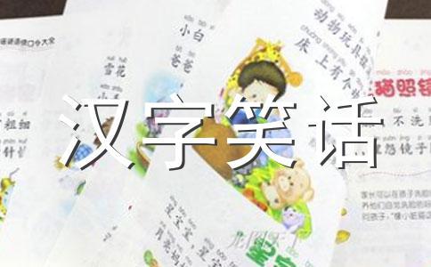 """""""山""""嘲笑""""丘"""""""